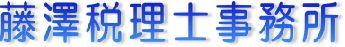 藤澤税理士事務所